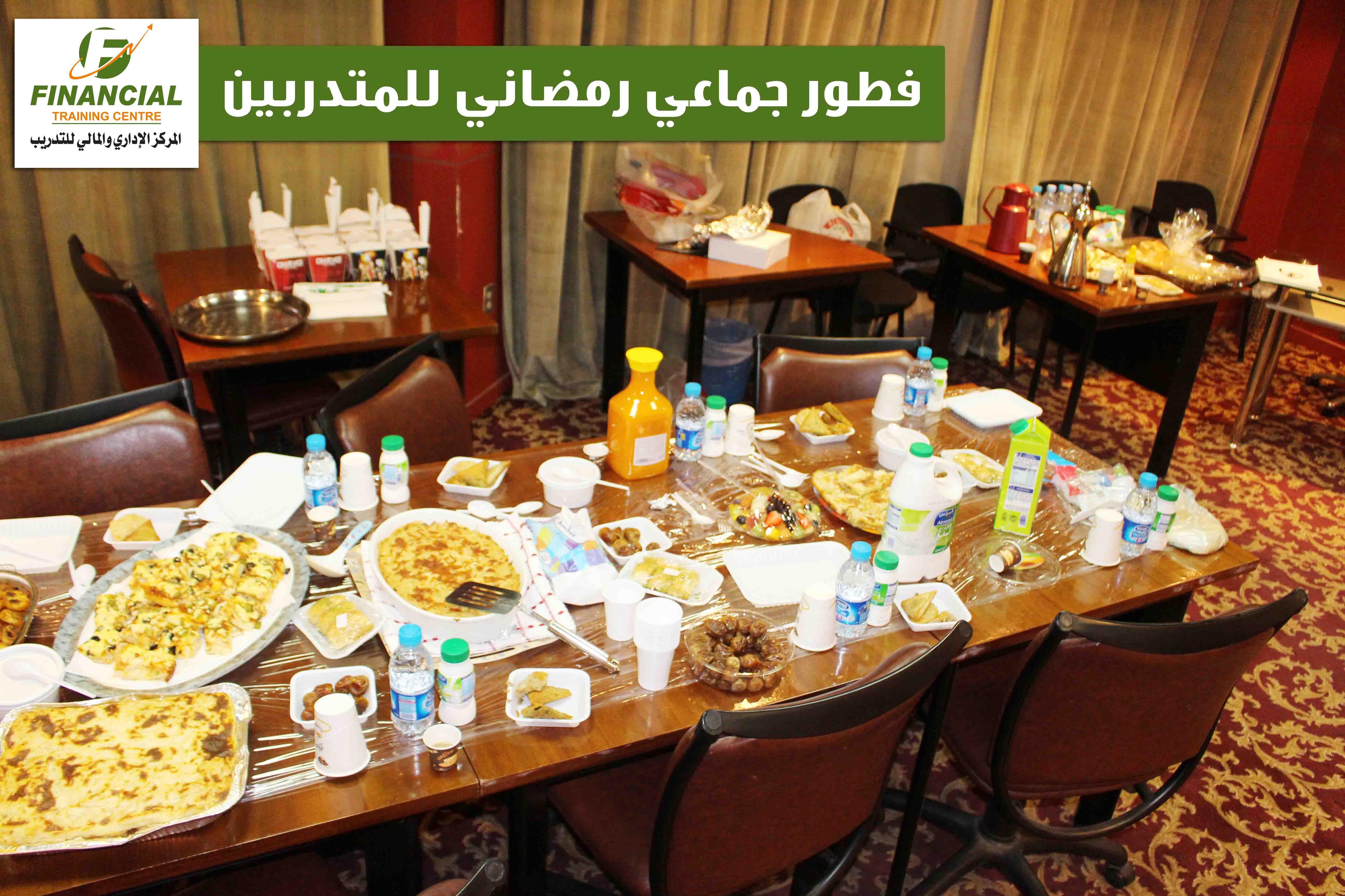 أقام منسوبي ومتدربي المركز الإداري والمالي للتدريب حفل إفطار جماعي في صالة المركز الرئيسية يوم امس الاربعاء الموافق 24 رمضان 1437 هـ يتقدم المرك Breakfast Food
