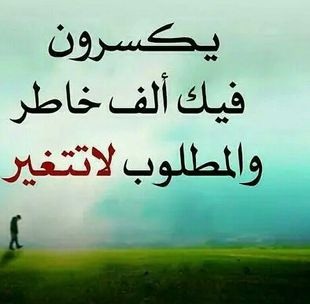 Desertrose لا تتغير Photo Quotes Love Words Arabic Funny