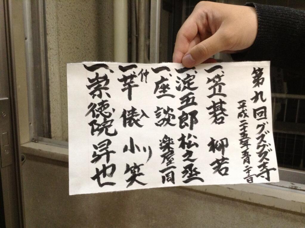 5/22 「グズグズ寺」@ らくごカフェ by@shibahama