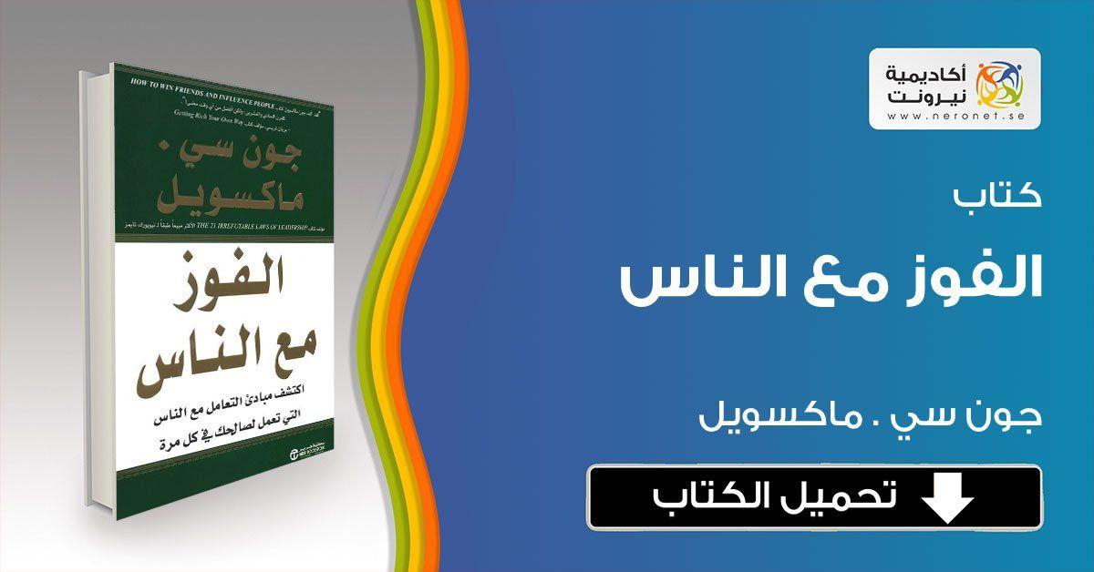 تحميل كتاب من التوتر الى النجاح pdf