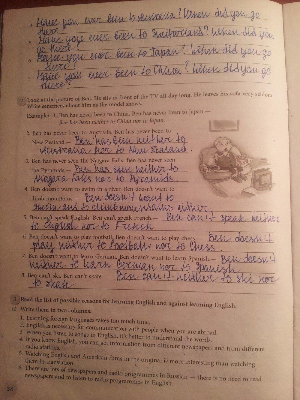 Читать обж 8 класс онлайн а.с