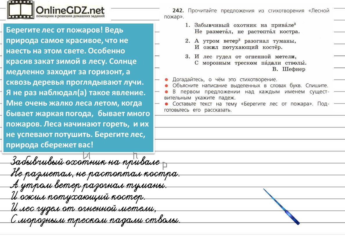 Скачать ступенки к вершинам за 3 класс по русскому языку