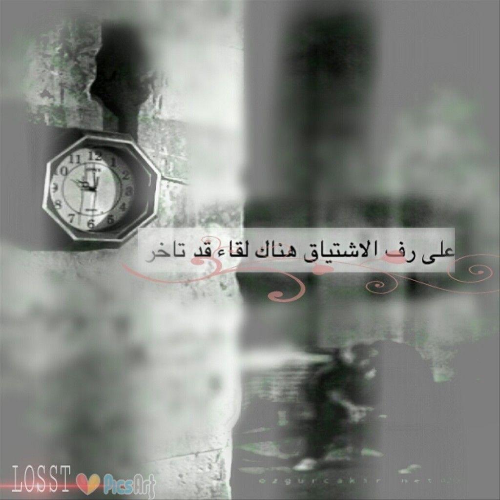 على رف الاشتياق تأخر اللقاء Arabic Typing Snapchat Movie Posters