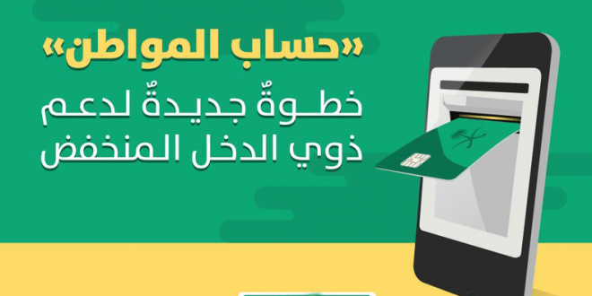 حساب المواطن يعلن موعد صرف الدفعة التاسعة واستمرار التسجيل في الدفعة العاشرة Gaming Logos Logos