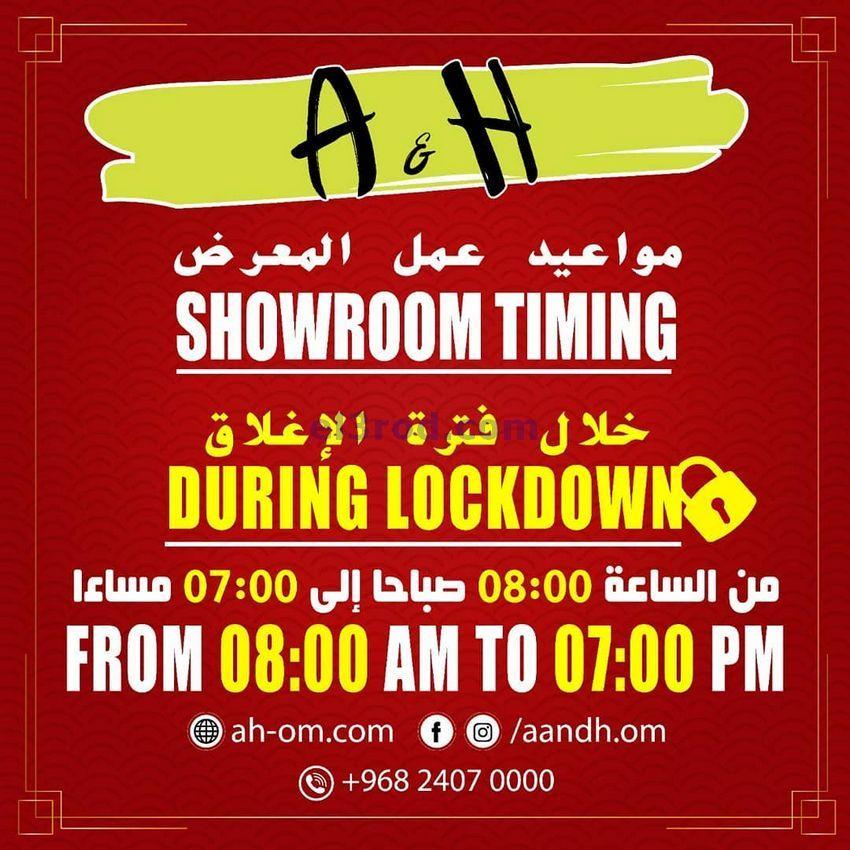 ساعات العمل A H عمان الجديدة من 11 10 اخبار Playbill