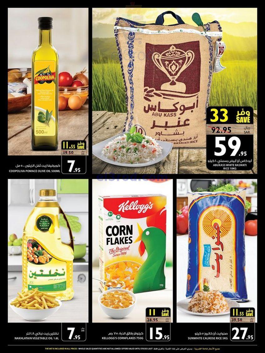 عروض كارفور السعودية الأن من 19 حتى 22 8 2020 Kellogg S Corn Flakes Corn Flakes Basmati