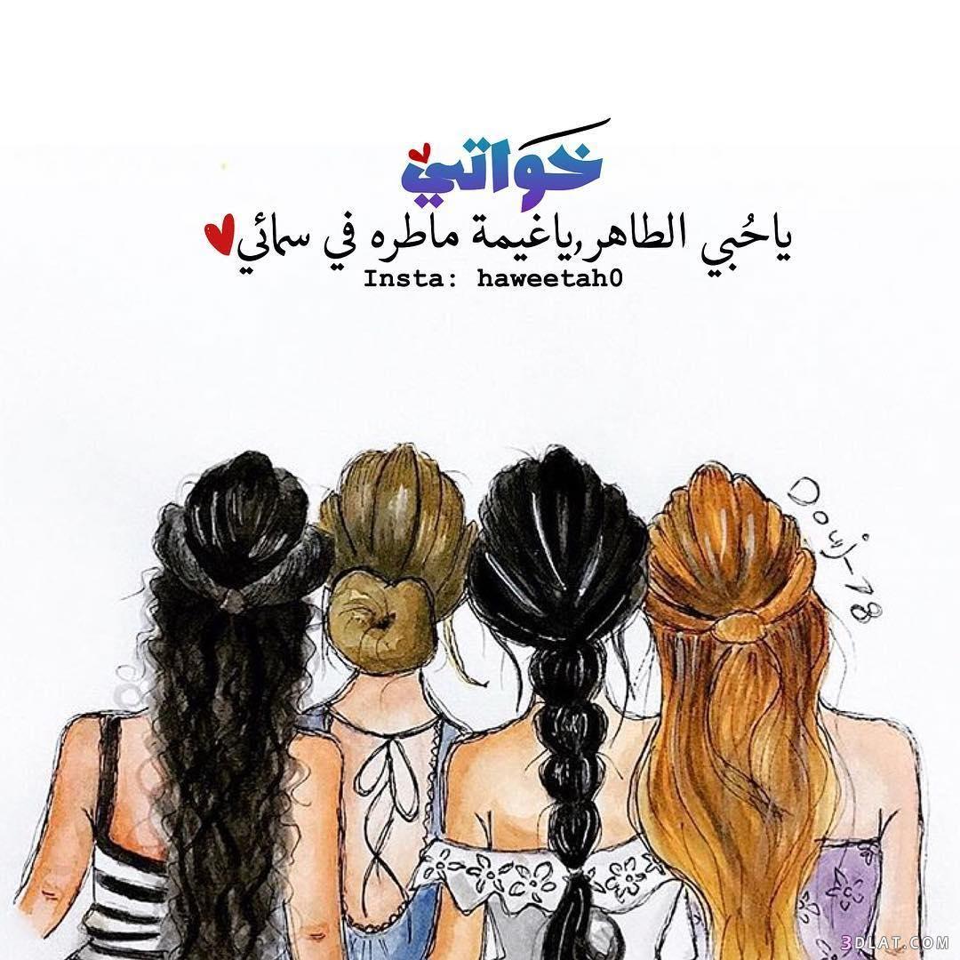 وآنت الوحيد آللي دآيم على بآلي تكون Arab Swag Muslim Pictures Stylish Girls Photos