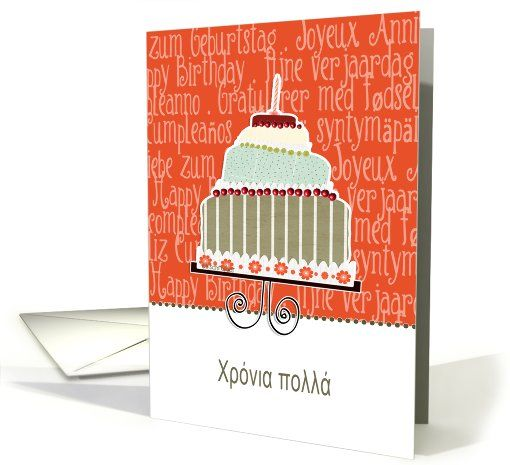 Happy Birthday In Greek, Cake & Candle Card