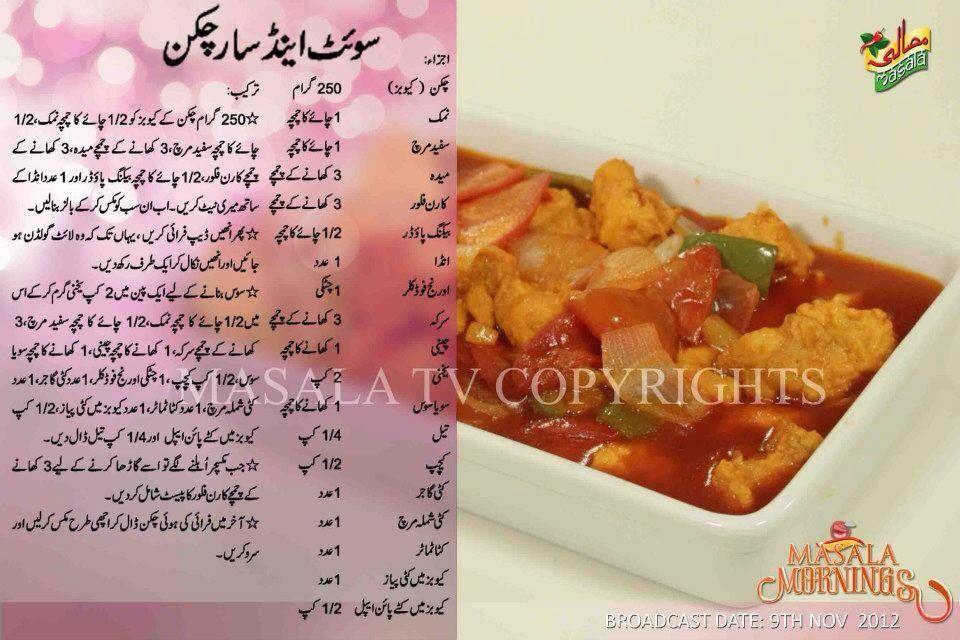 Sweat Sour Chicken Indian Food Recipes Pakistani Chicken Recipes Masala Tv Recipe