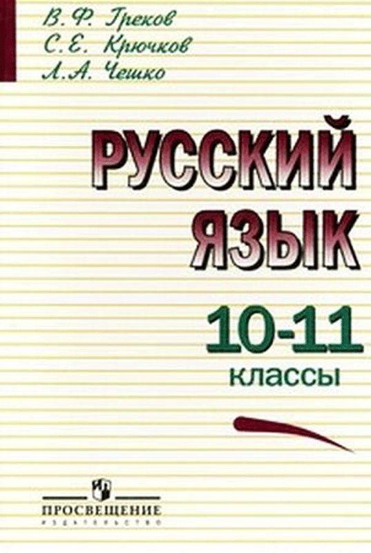 Спишу.ру 10 класс русский язык