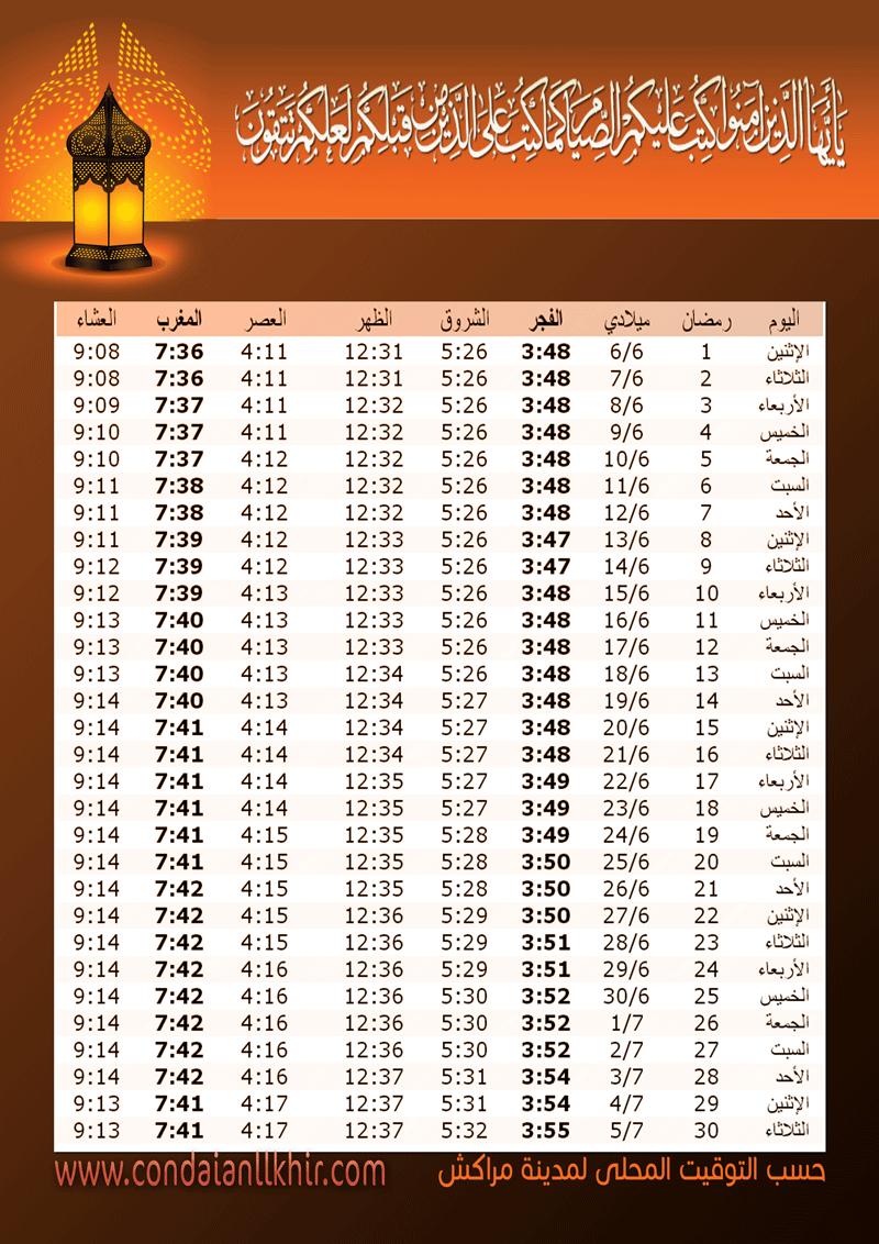 كن داعيا للخير برنامج امساكية شهر رمضان لعام 1438 2017 Ramadan Calendar Word Search Puzzle