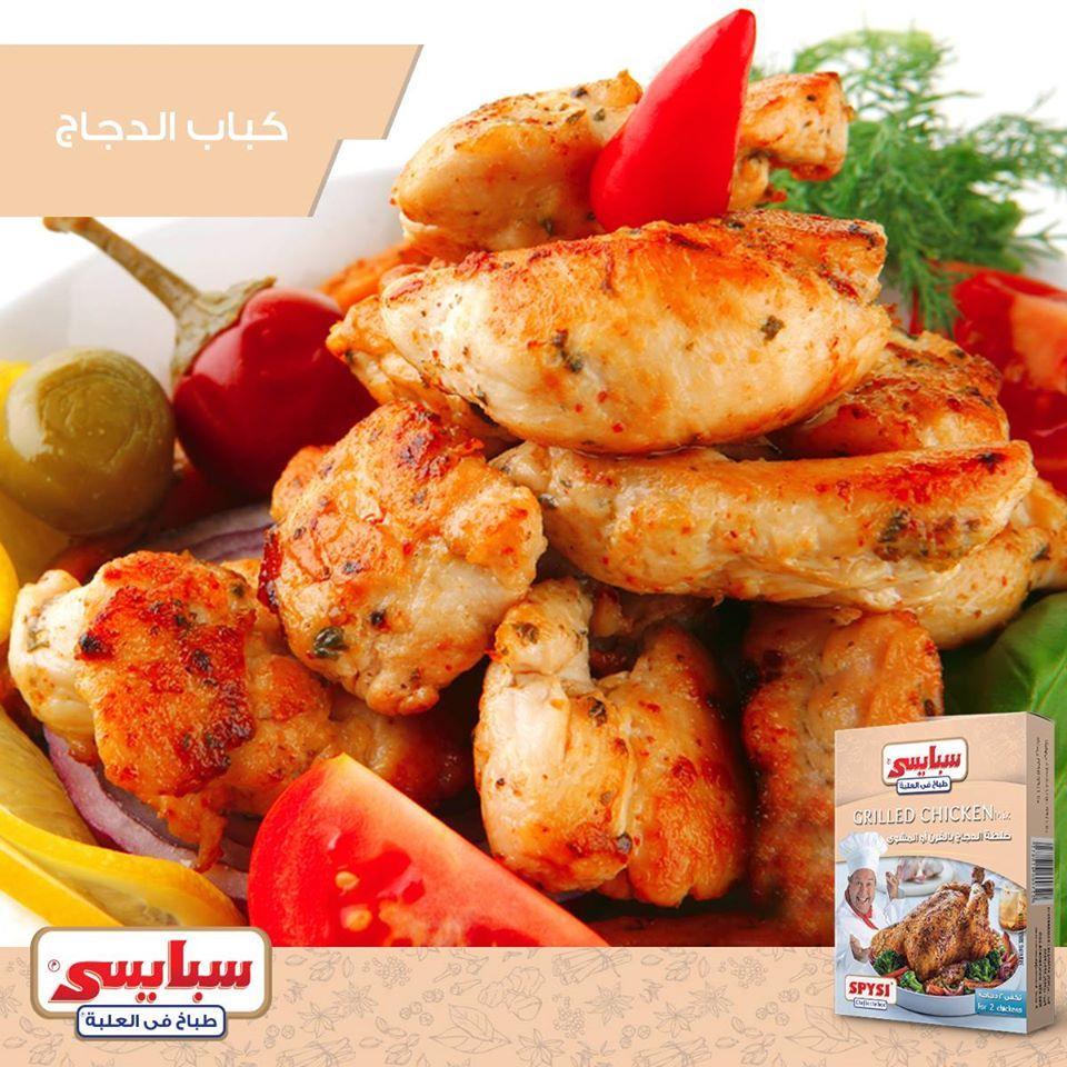 طريقة عمل كباب الدجاج Chicken Wings Chicken Food