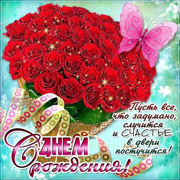 Pozdravleniya Otkrytki S Dnem Rozhdeniya Dlya Krasavicy Kartinki S Pozhel S Dnem Rozhdeniya Muzykalnye Otkrytki Holiday Decor Christmas Wreaths Happy Birthday