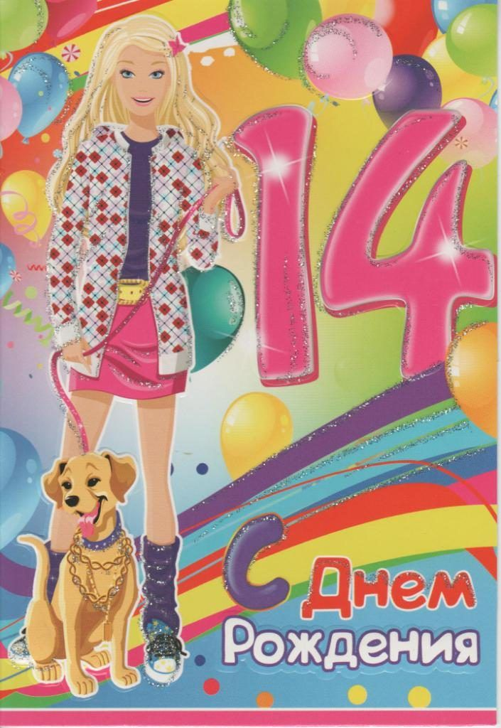 Прикольного, открытка девушке на 14 лет