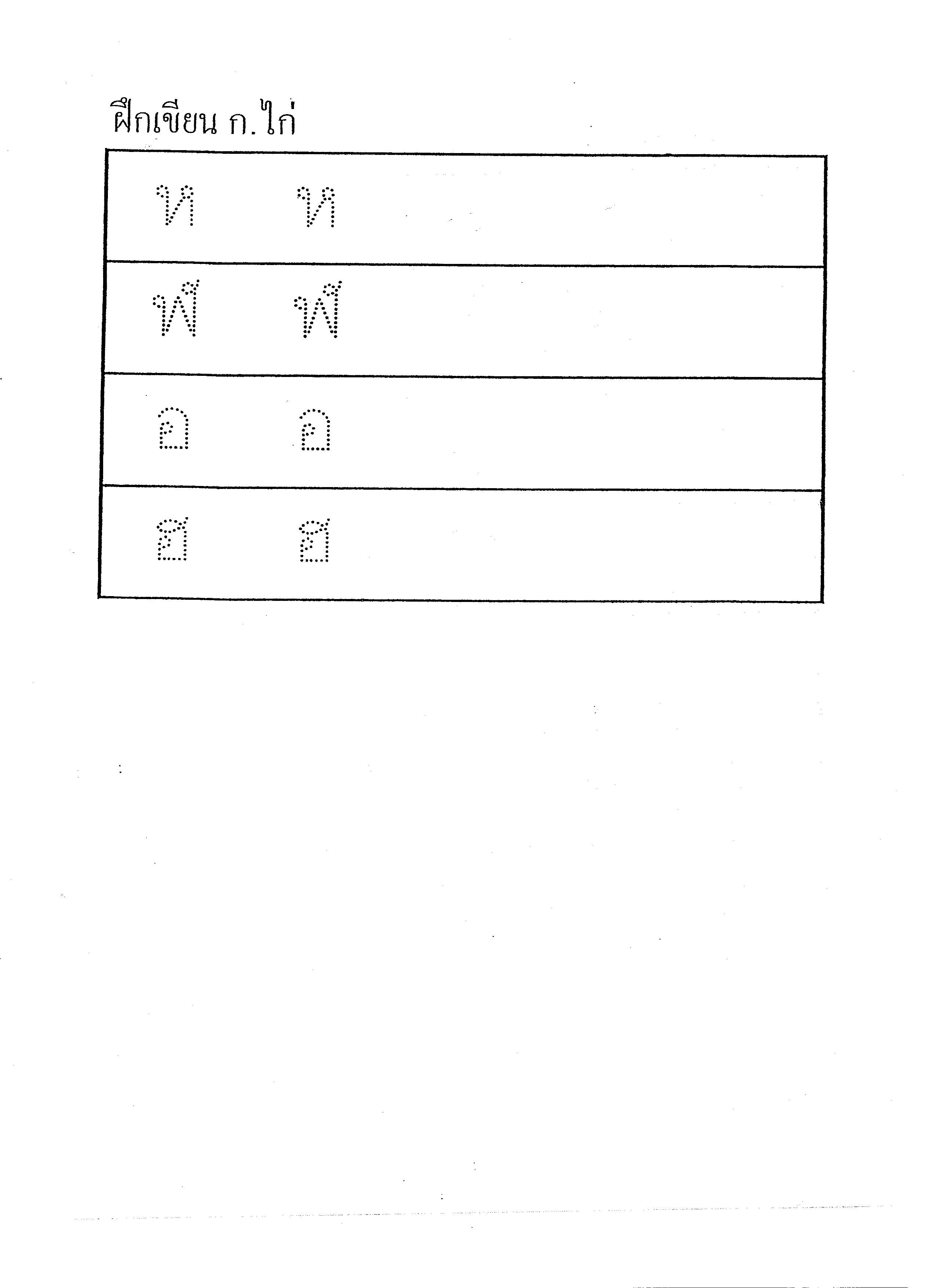 Thai Alphabet Handwriting Page6
