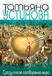 Сразу после сотворения мира. Начните читать книги Устинова Татьяна в электронной онлайн библиотеке booksonline.com.ua. Читайте любимые книги с мобильного или ПК бесплатно и без регистрации.