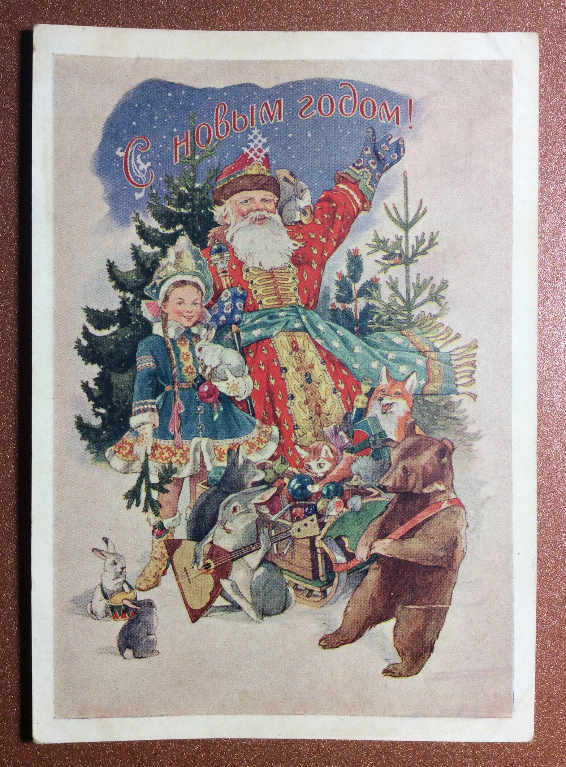 Ultra RARE Vintage USSR Russian New Year unused postcard ...