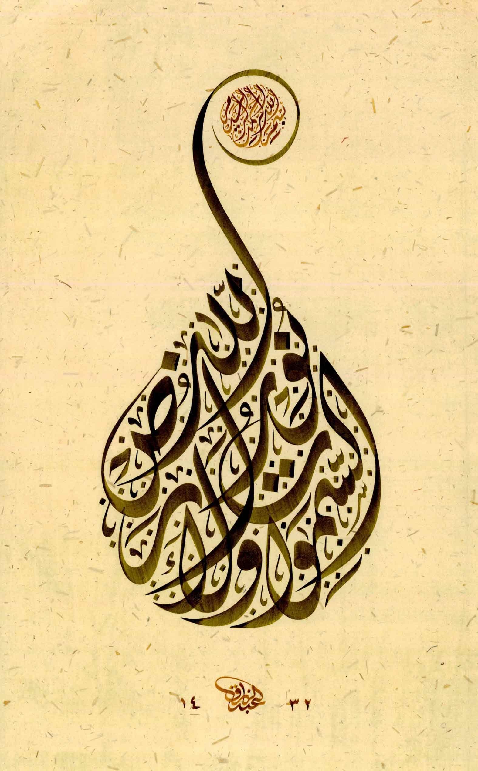 Alloohu Nurussamawaat Kaligrafi, Seni kaligrafi, Seni