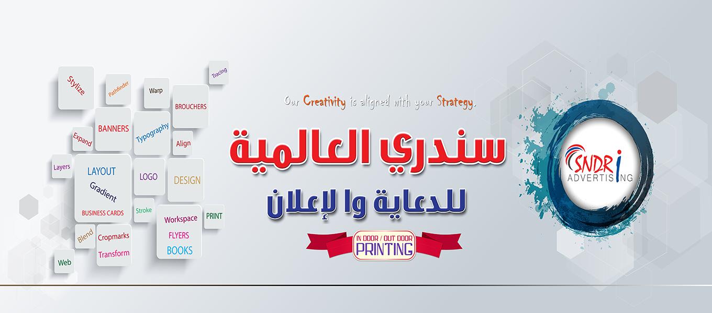 وكالة دعاية واعلان Graphic Design Services Digital Printing Services Web Design Services