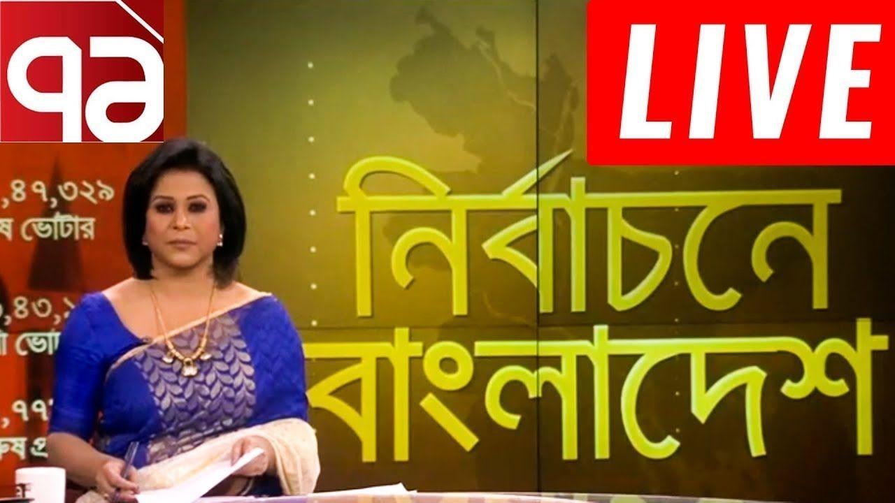 Ekattor Tv Live News Nirbachon Bangladesh 2018 Ekattor TV