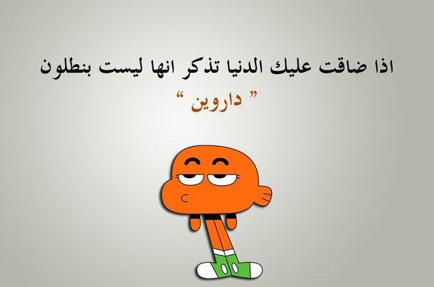 Arabic Quotes جمعة مباركة حكم اقوال اقتباس اقتباسات داروين Funny Arabic Quotes Laughing Quotes Cool Words