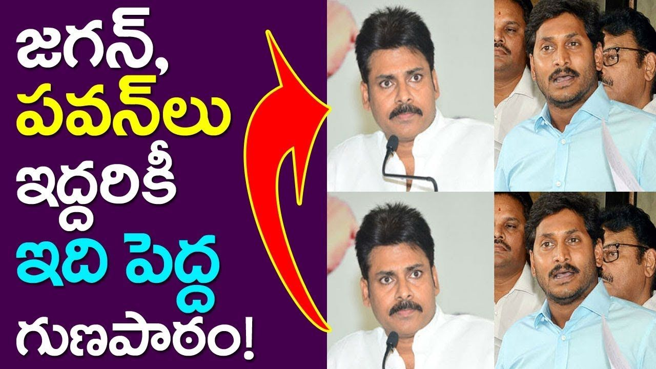 Lesson For Pawan Kalyan And YS Jagan | YSRCP | Janasena| AP Politics