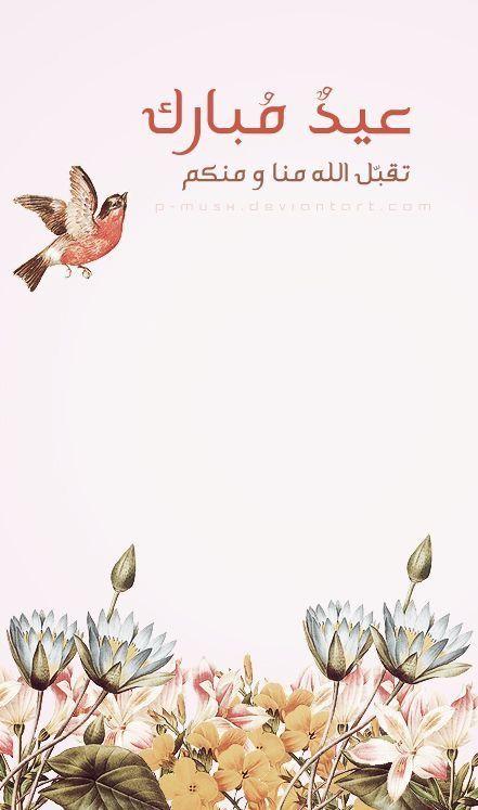 مبارك عليكم العيد وكل عام وانتو بخير Eid Gifts Eid Greetings Eid Stickers