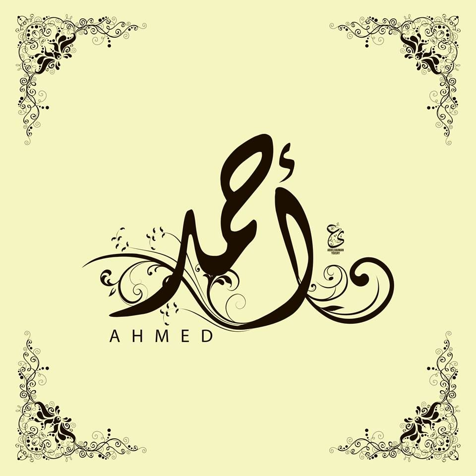 Pin By Eng Galad On Ahmed Islamic Art Calligraphy Arabic Calligraphy Art Calligraphy Artwork