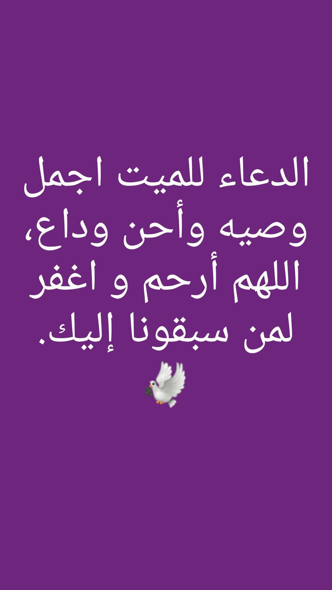 اللهم ارحم واغفر امواتنا اللهم امين Wallpaper Quotes Holy Quran Arabic Quotes