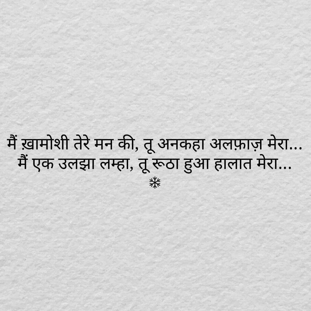 Pin By Isha On ह न द तरकश Hindi Tarkash Gulzar Quotes Zindagi Quotes Mixed Feelings Quotes