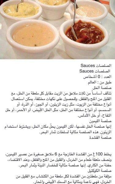 صلصة الخل وصلصة الليمون Food Cooking Sauce