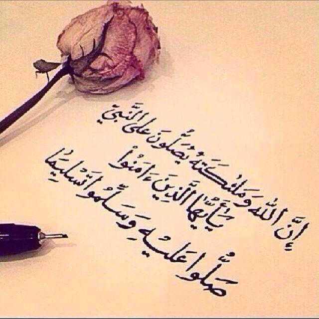 اللهم صل على محمد وآل محمد | محمد رسول الله | Pinterest