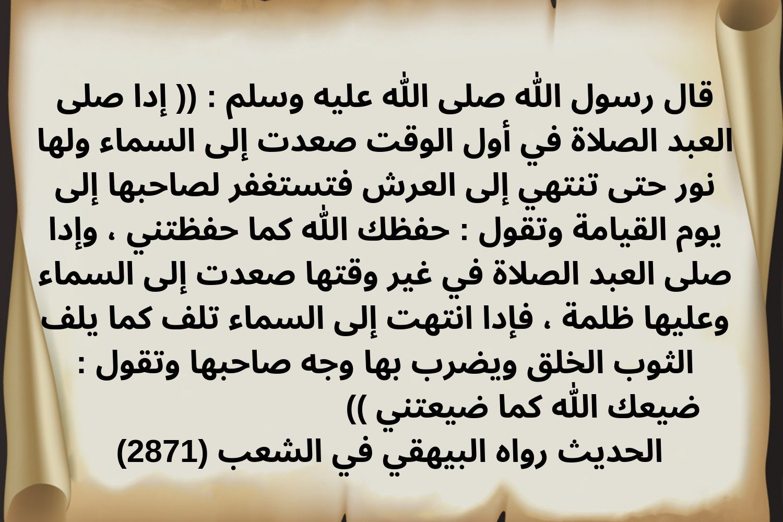 Pin By الدعوة إلى الله On أحديث نبوية شريفة عن الصلاة Math Calligraphy Arabic Calligraphy