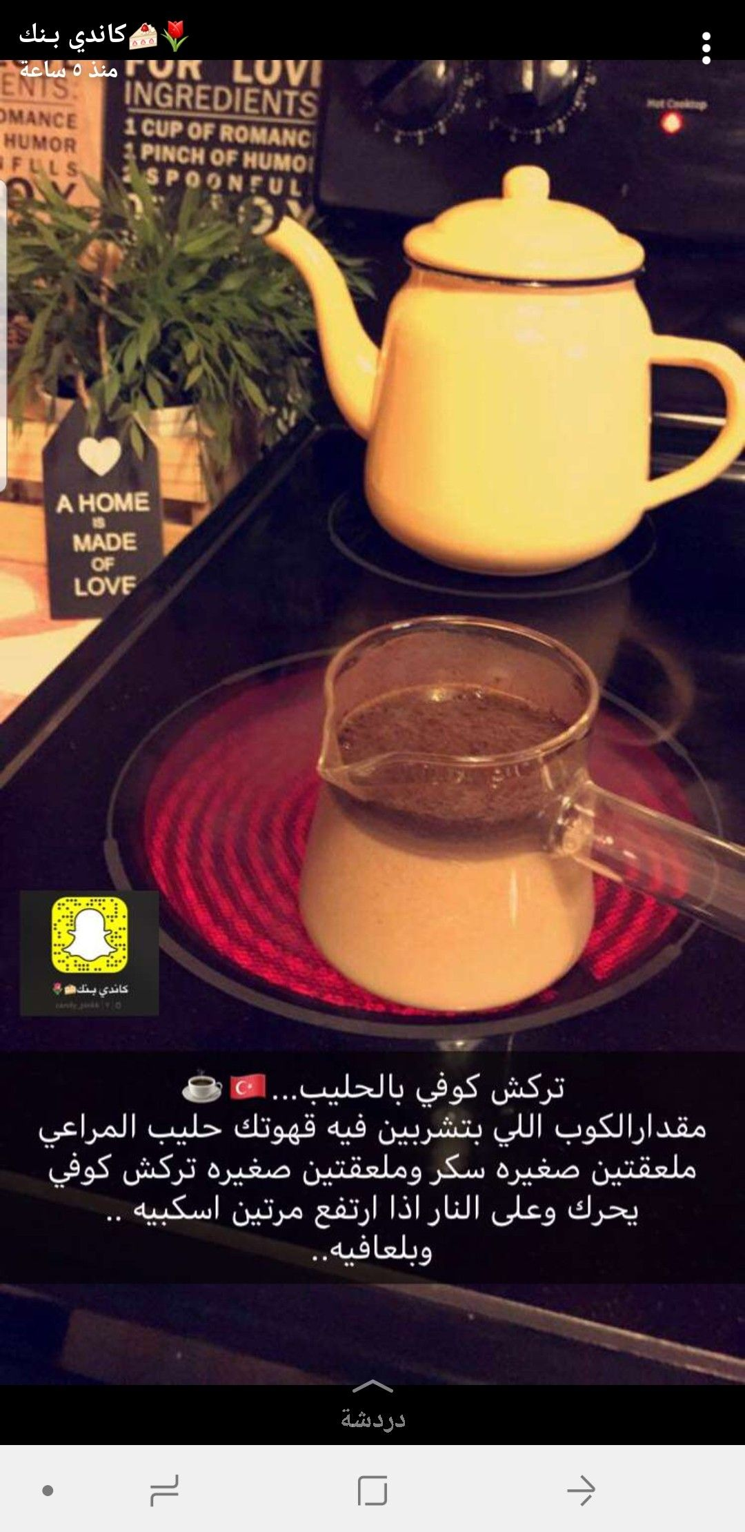 Pin by سبحان الله on طبـــــخات Coffee drink recipes