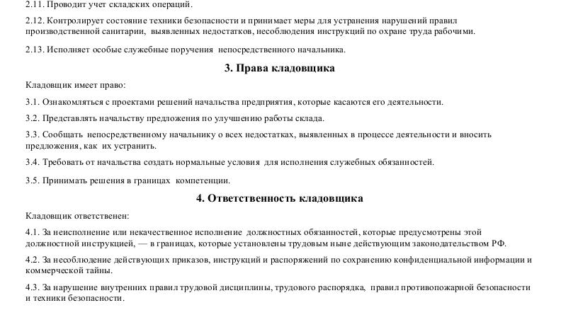 Типовая инструкция кладовщика