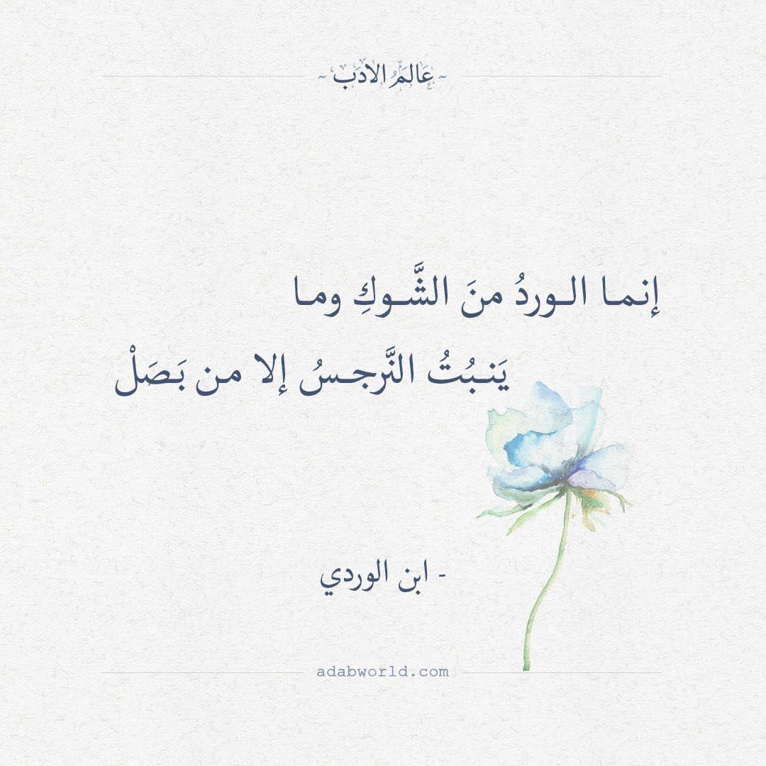 بيت شعر إنما الورد من الشوك ابن الوردي عالم الأدب Arabic Poetry Quotations Motivational Phrases