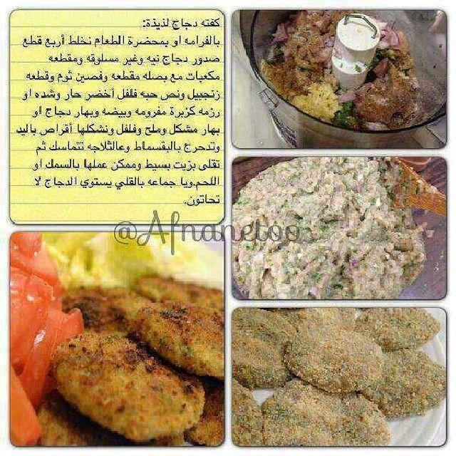 كفتة الدجاج Food Dishes Savoury Food Food Receipes