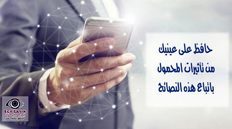 حافظ على عينيك من التأثيرات الضارة للمحمول باتباع هذه النصائح Egylasik Lasik Health Holding Hands