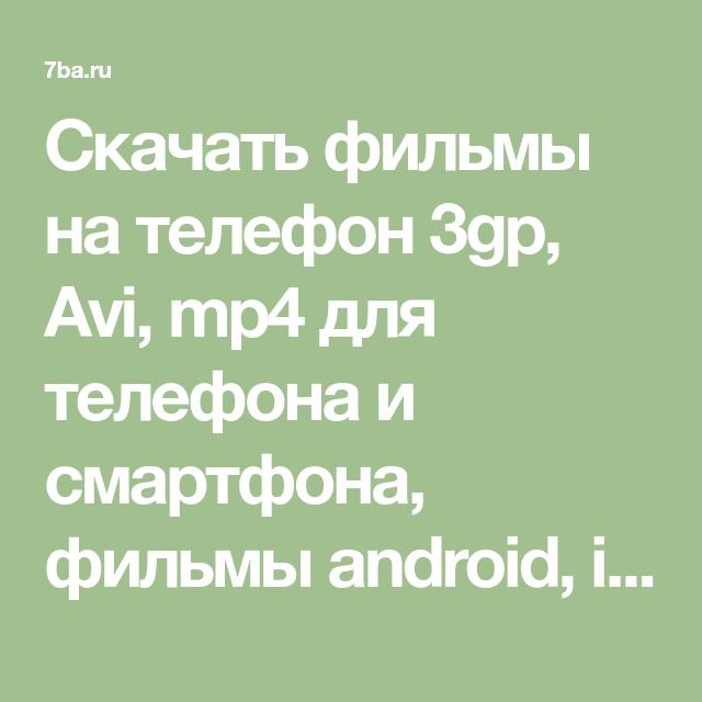 Фильмы на андроид, скачать фильм на телефон, смотреть кино онлайн.