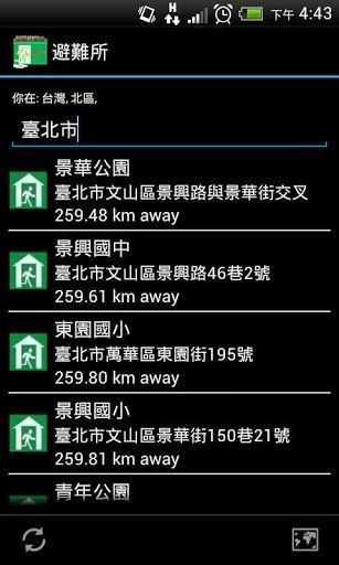 塊陶啊~「臺灣防災避難所資訊搜尋」 「多一分準備。少一分損失」 指引個人所在地區中。最近的避難所檢索 ...
