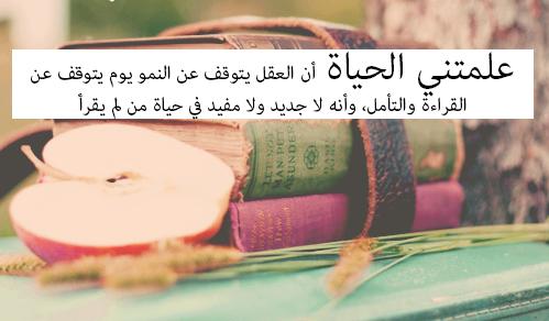حكم رائعة عن القراءة Sowarr Com موقع صور أنت في صورة Words Arabic Quotes Quotes