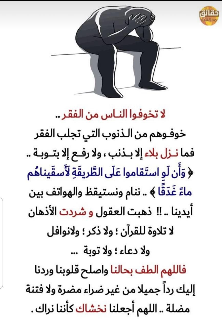 Pin By Eman On Arabic Life Quotes Islamic Quotes Arabic Quotes
