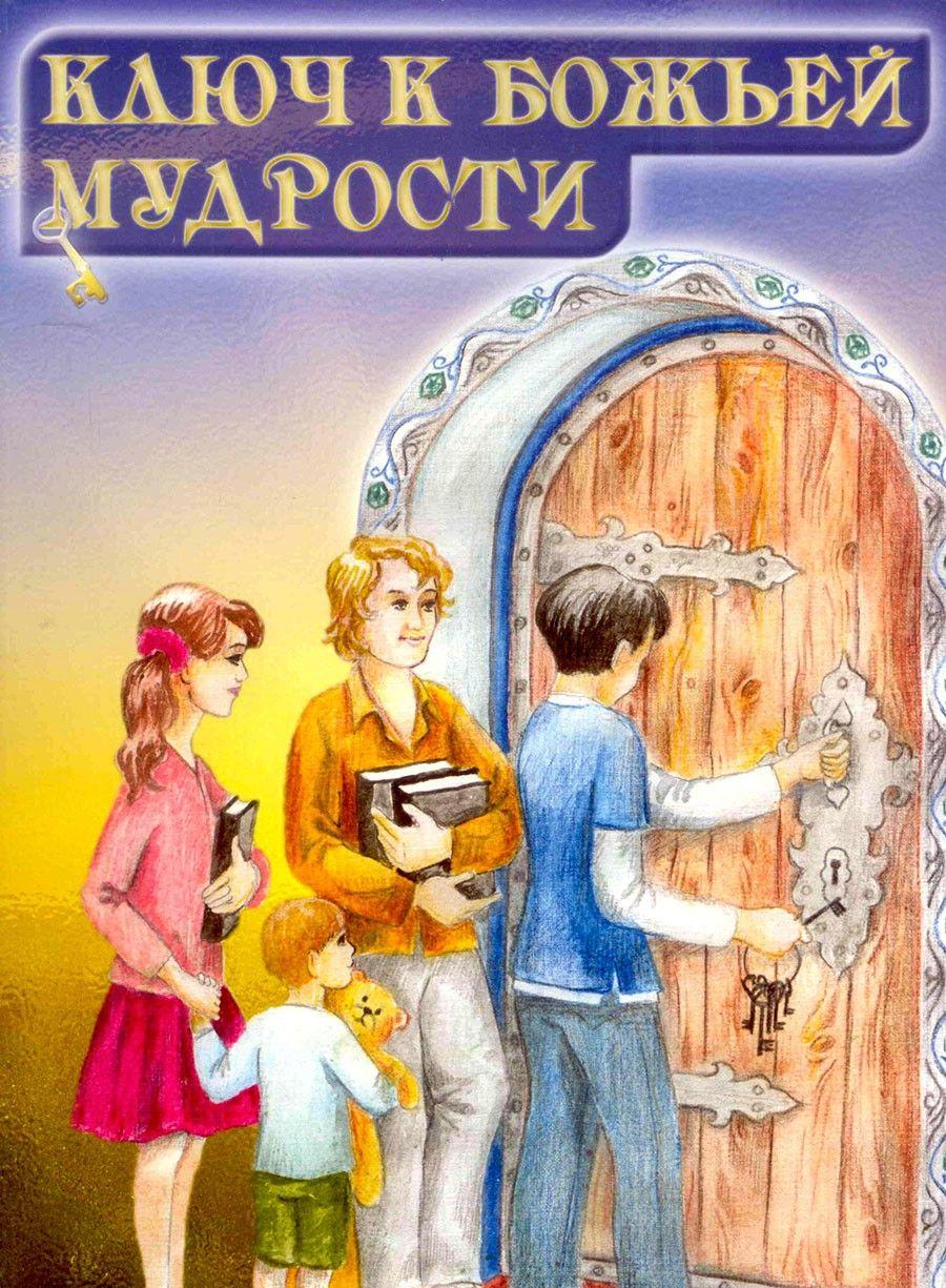 Скачать бесплатно христианские книги для детей