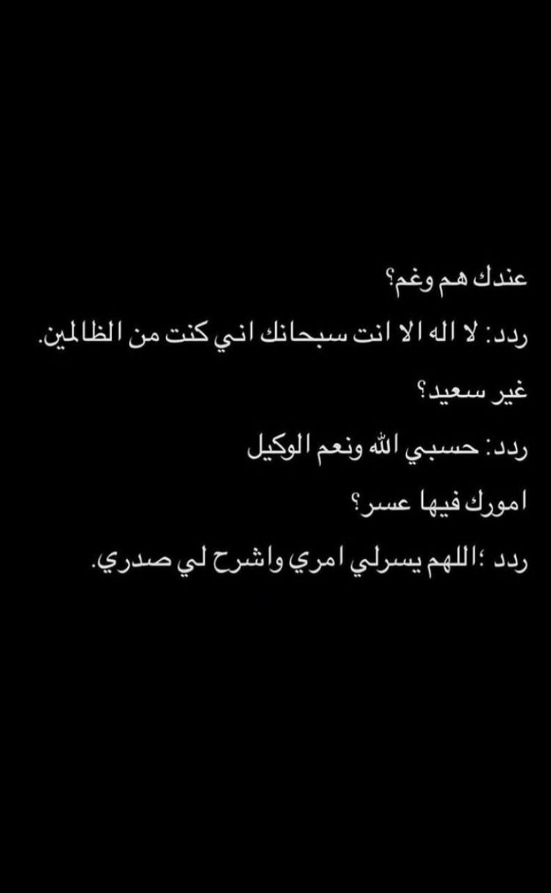 Pin By Firro Ben On Islam Words Arabic Quotes Quotes