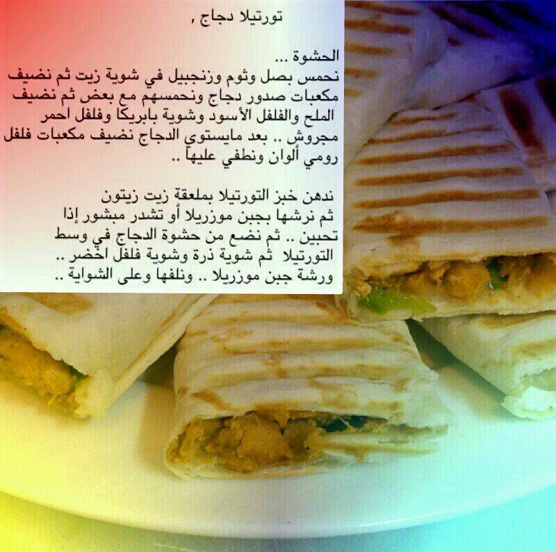 تورتيلا دجاج Recipes Arabic Food Food