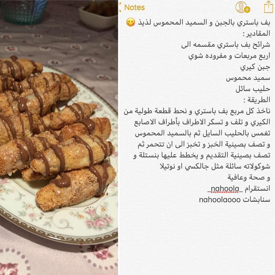 بف باستري بالجبن والسميد المحسوس Arabic Food Food Recipes