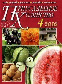 Приусадебное хозяйство №4 (апрель 2016) + приложения