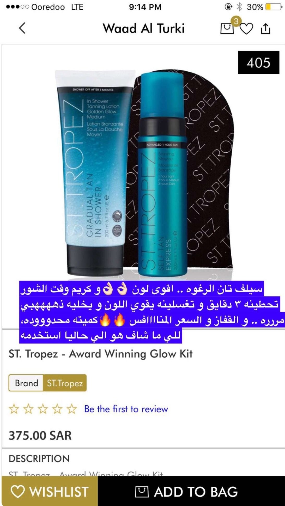 سيلف تان Tanning Lotion Glow Kit Shampoo Bottle