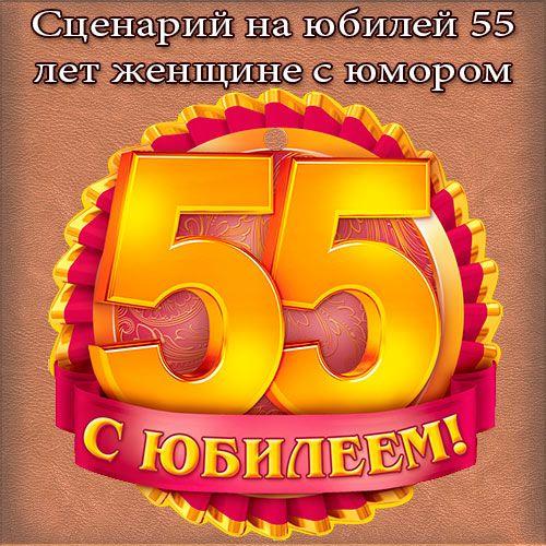 55 женщине сценарий поздравления