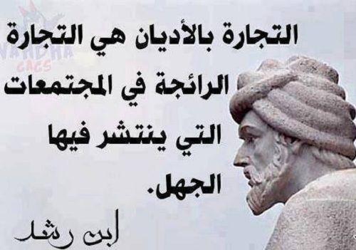 ابن رشد Funny Arabic Quotes Words Quotes Ex Quotes